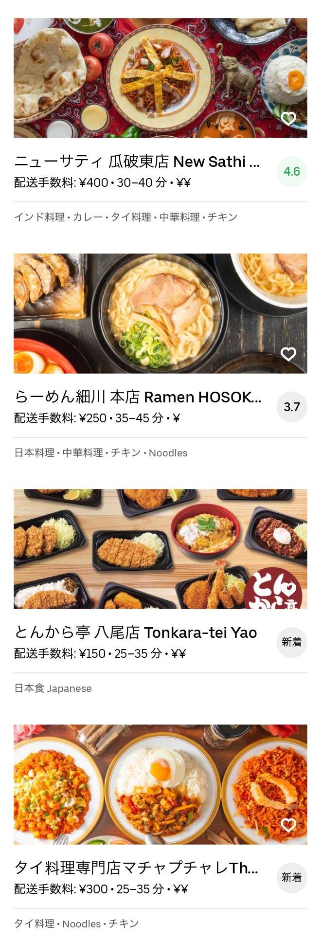 Osaka yao menu 2005 11