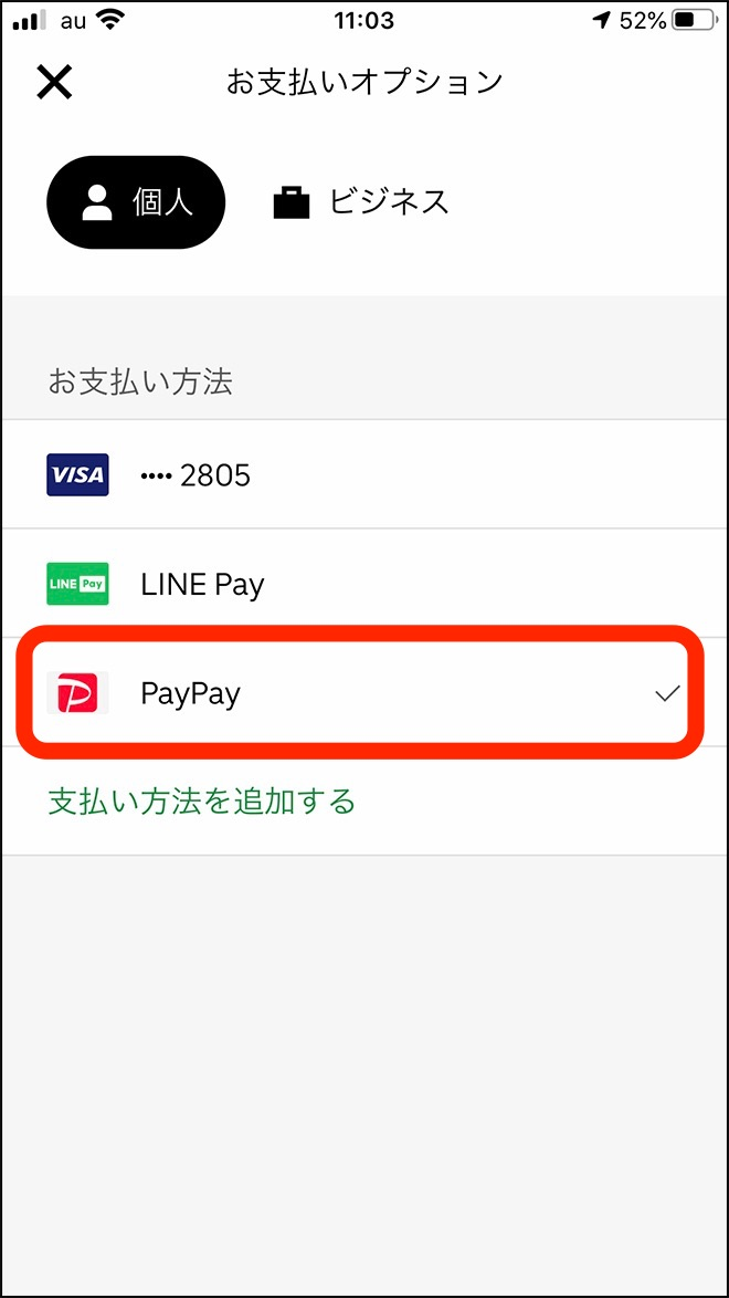 Paypay 11