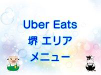 Uber Eats(ウーバーイーツ)堺エリア・メニューのキャッチ画像