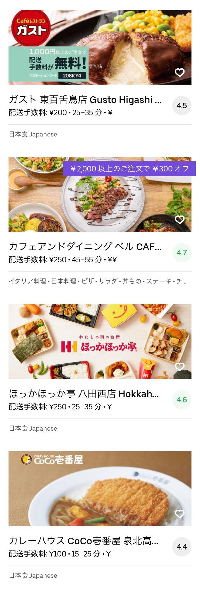 Sakai fukai menu 2005 03