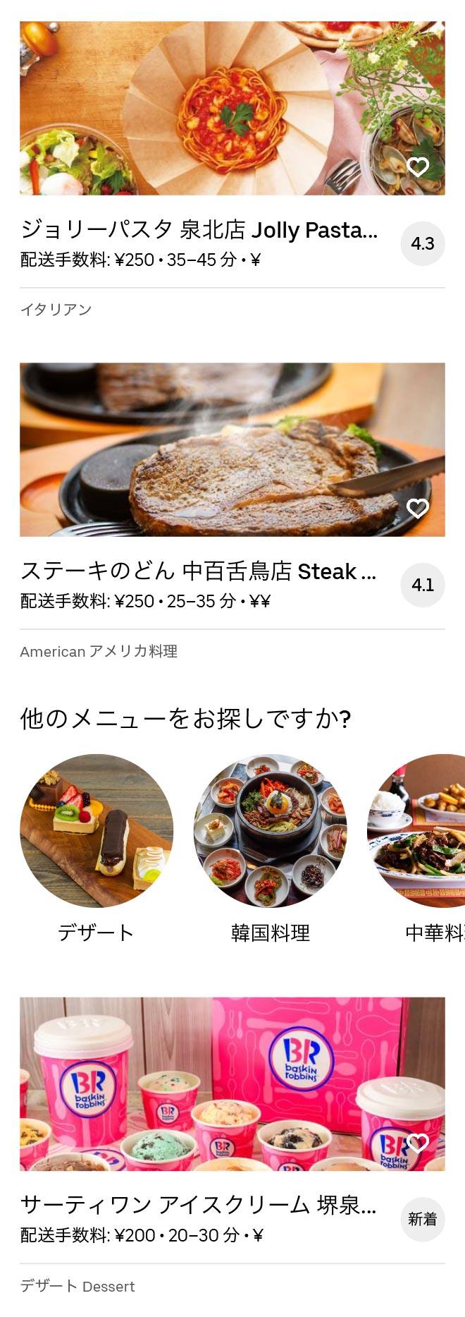 Sakai fukai menu 2005 04