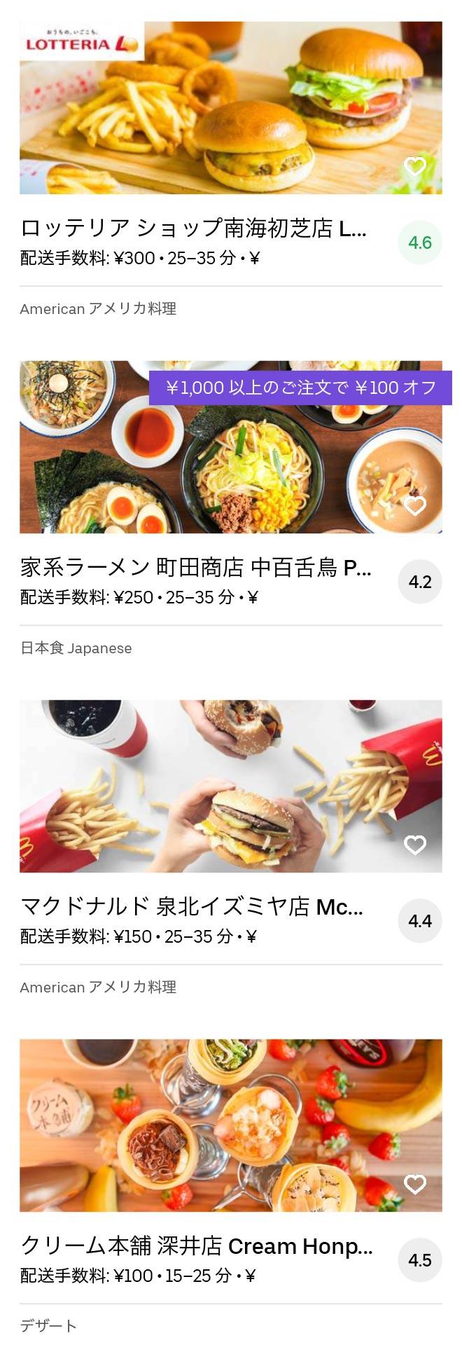 Sakai fukai menu 2005 05