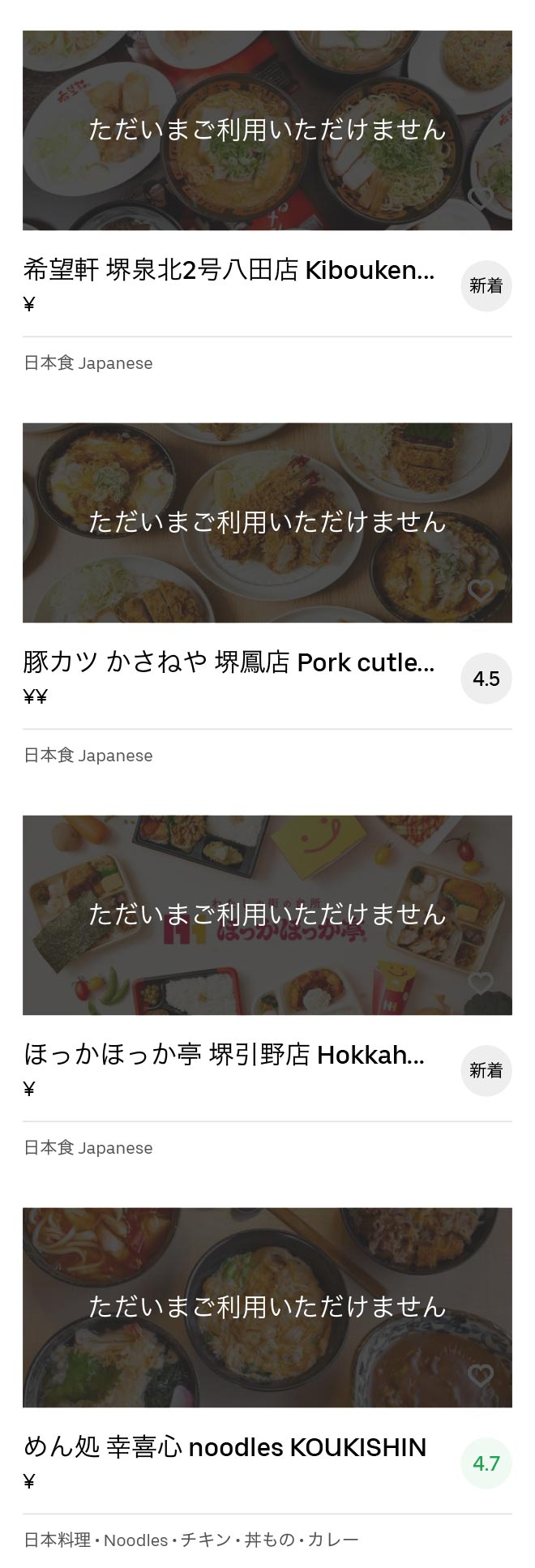 Sakai fukai menu 2005 06