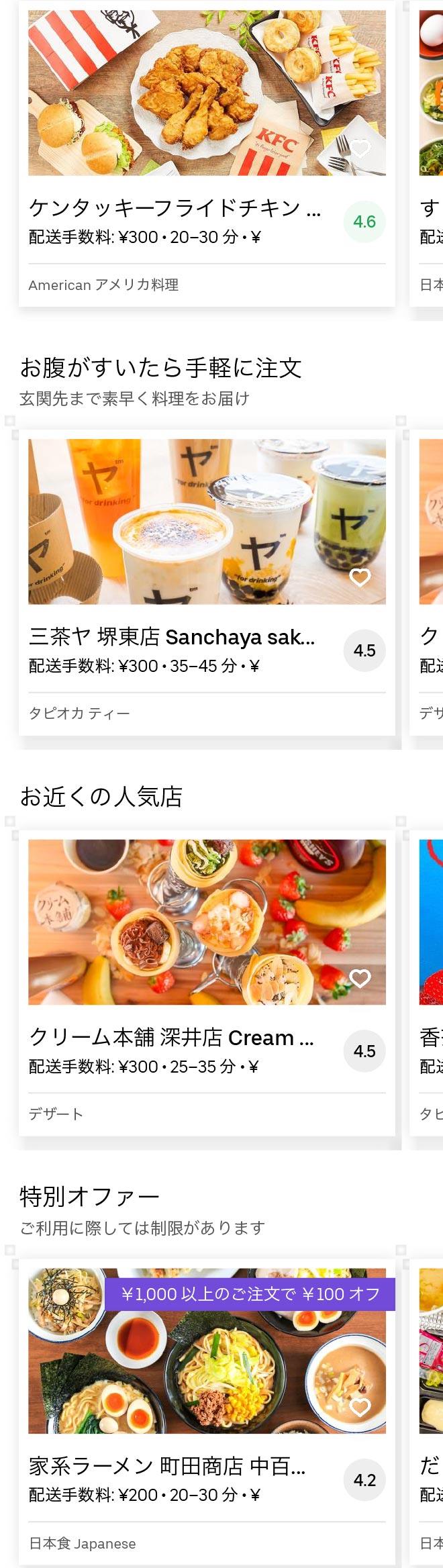 Sakai nakamozu menu 2005 01