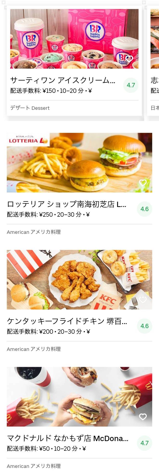 Sakai nakamozu menu 2005 02