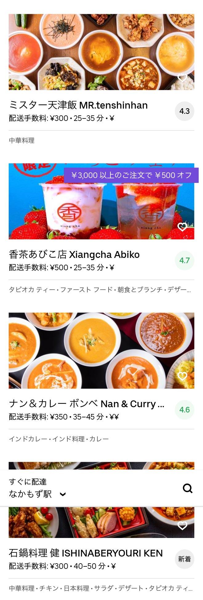 Sakai nakamozu menu 2005 03
