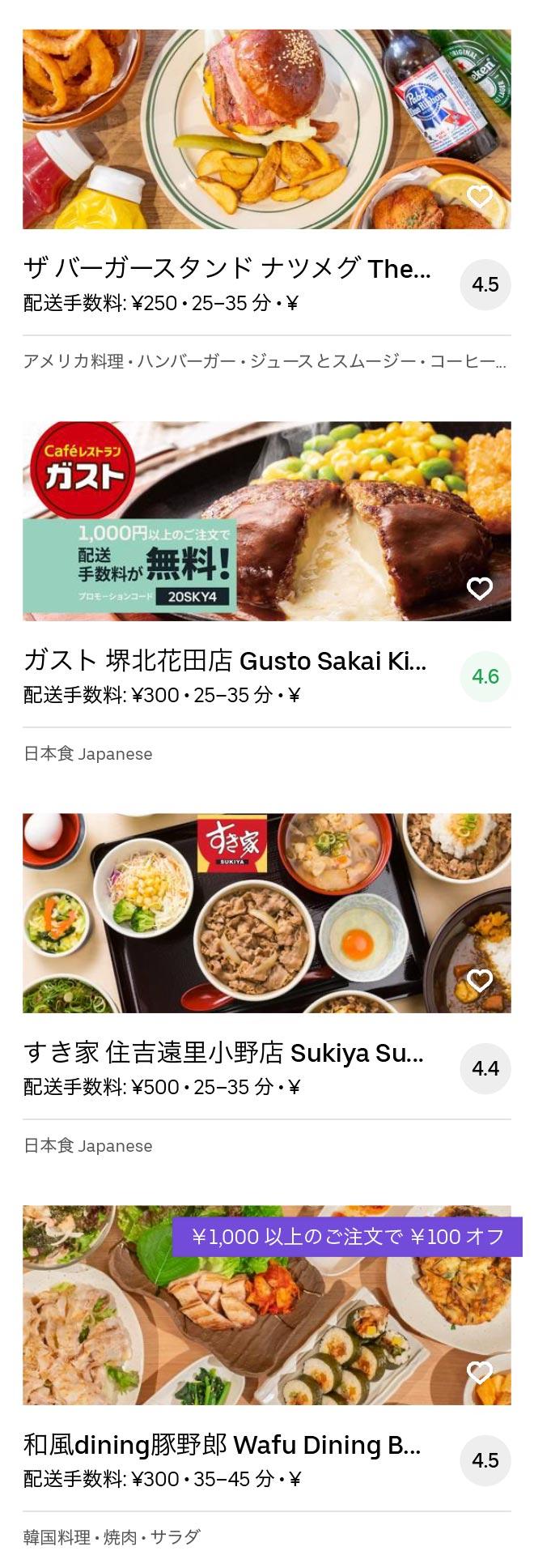 Sakai nakamozu menu 2005 04