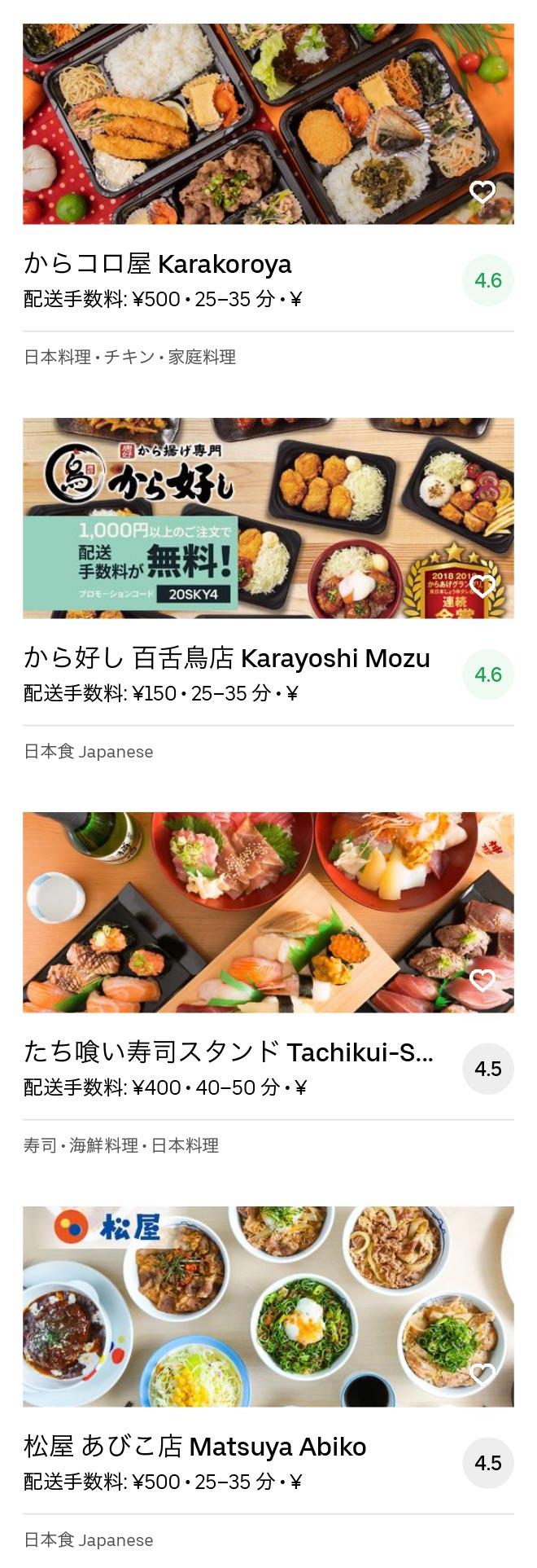 Sakai nakamozu menu 2005 06