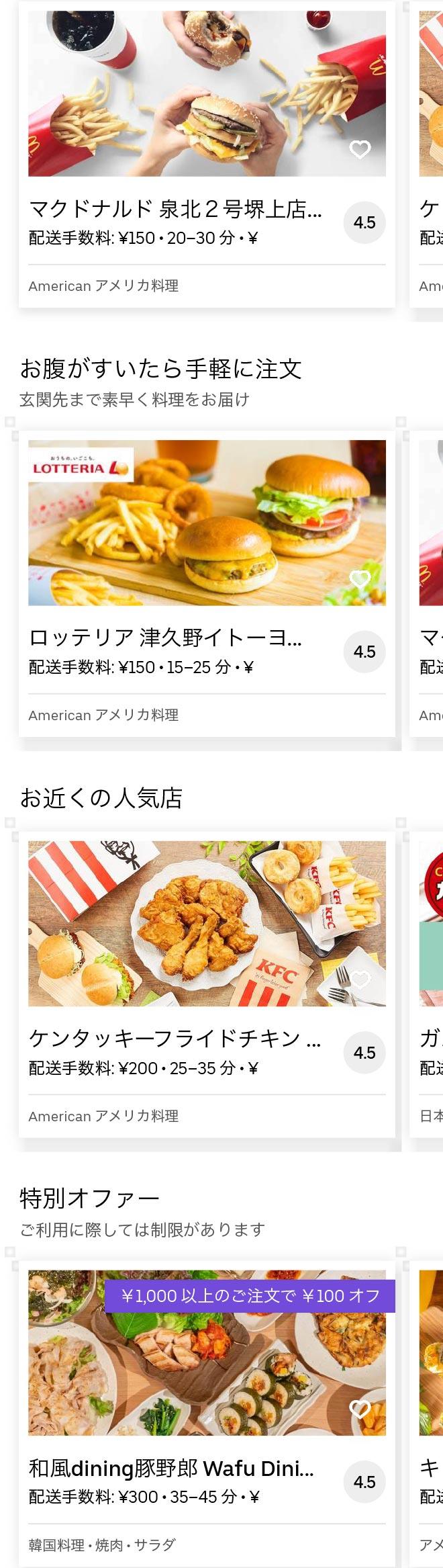 Sakai ootori menu 2005 01