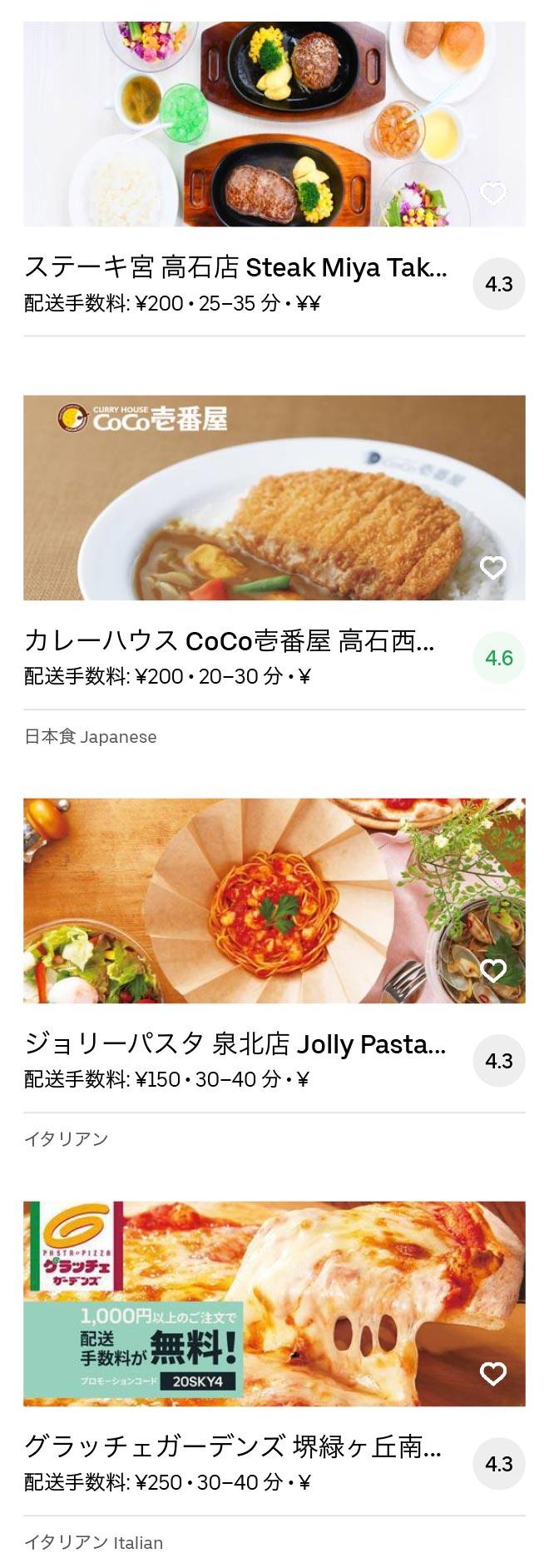 Sakai ootori menu 2005 05