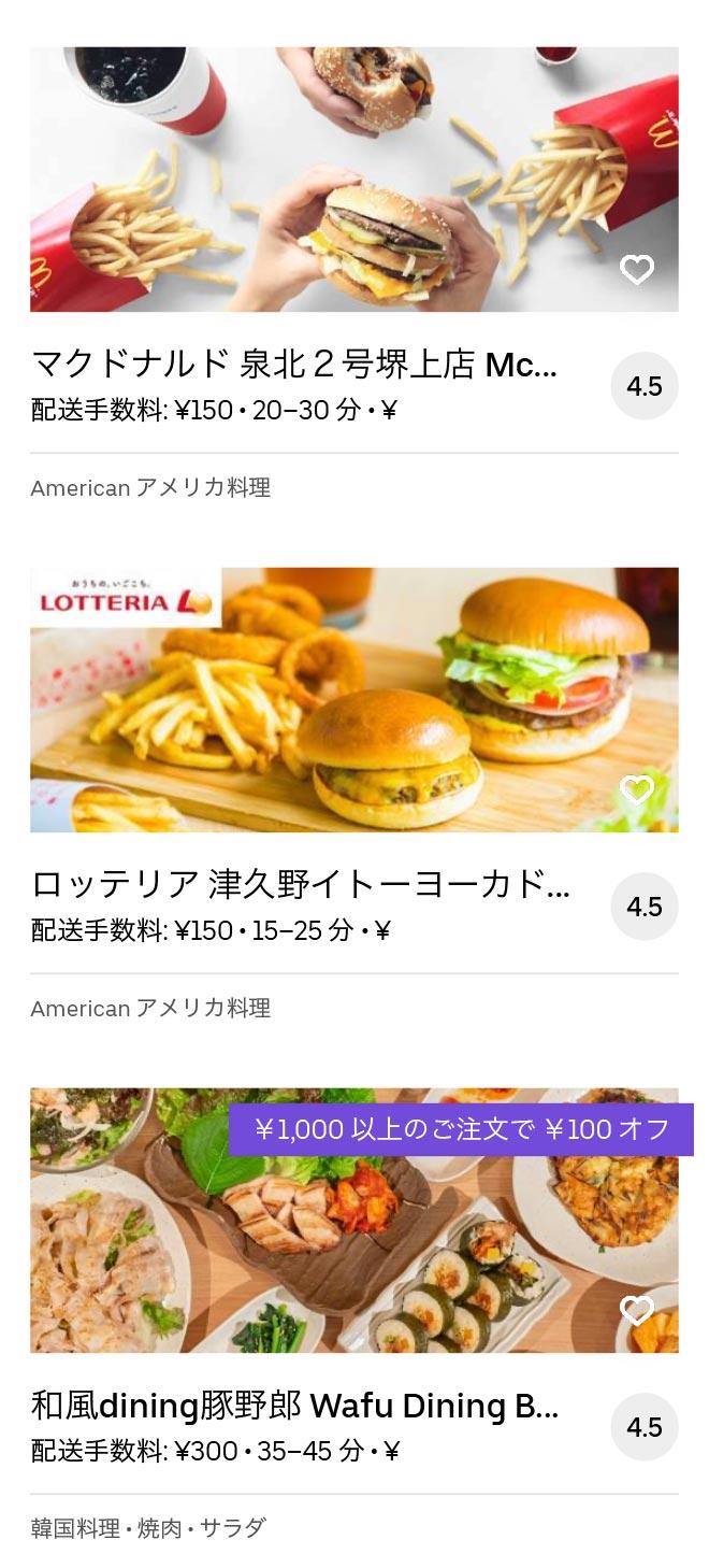 Sakai ootori menu 2005 06