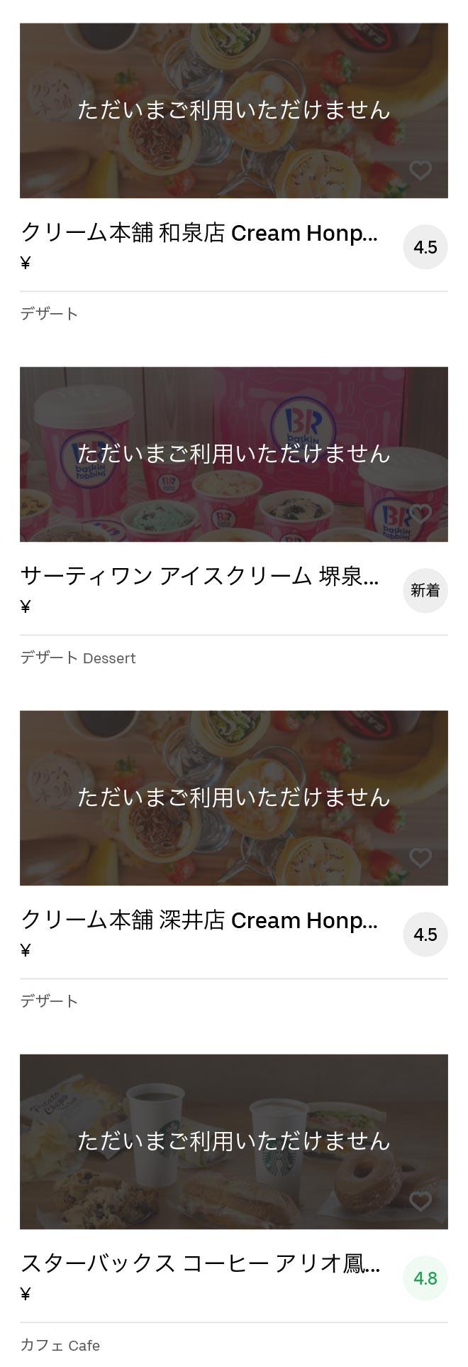 Sakai ootori menu 2005 07