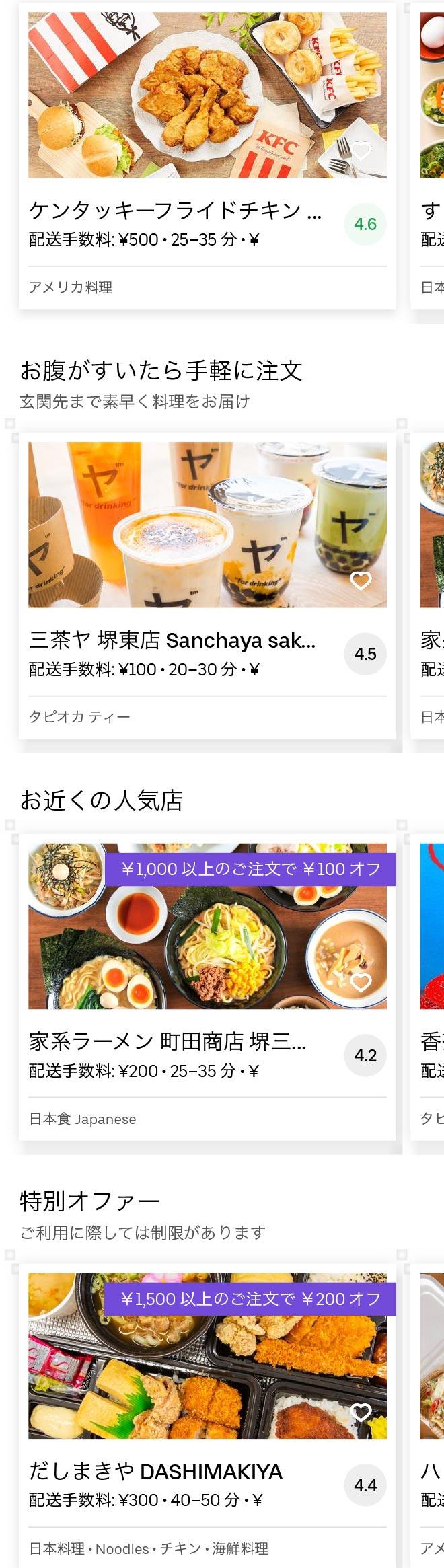 Sakai sakai higashi menu 2005 01