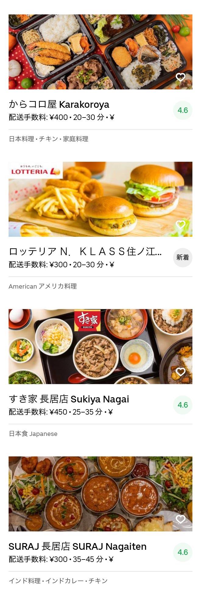 Sakai sakai higashi menu 2005 03