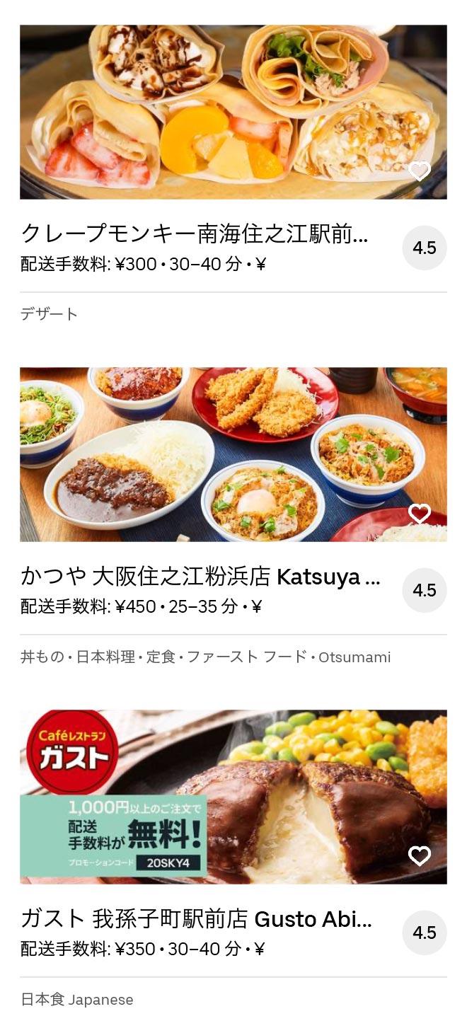 Sakai sakai higashi menu 2005 04