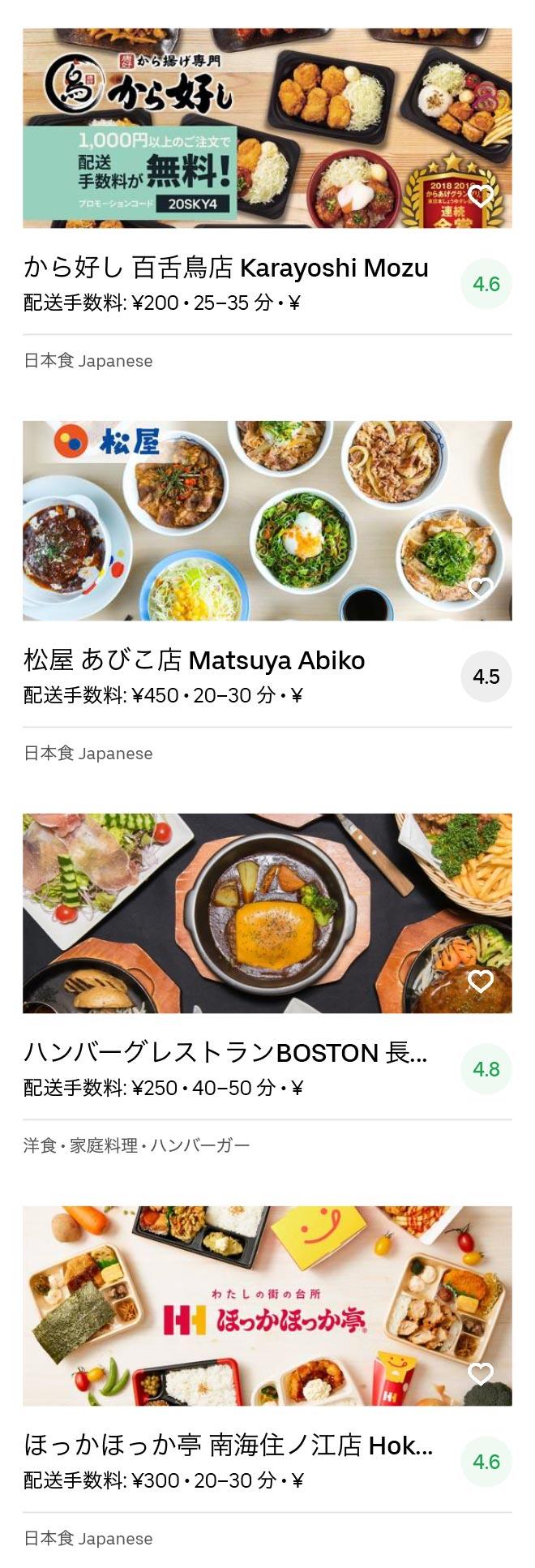 Sakai sakai higashi menu 2005 05
