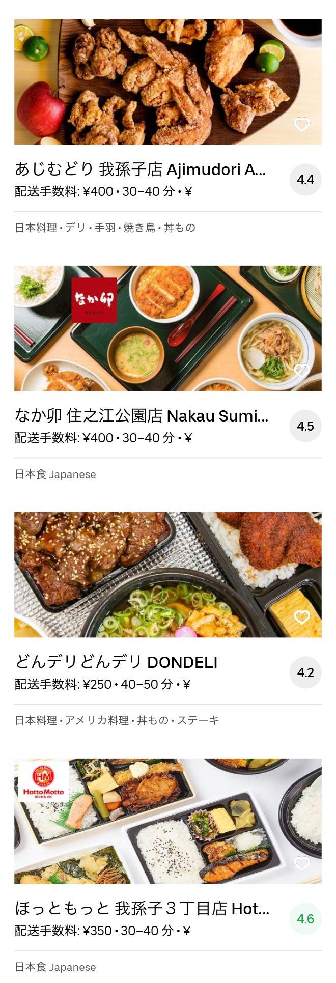 Sakai sakai higashi menu 2005 06