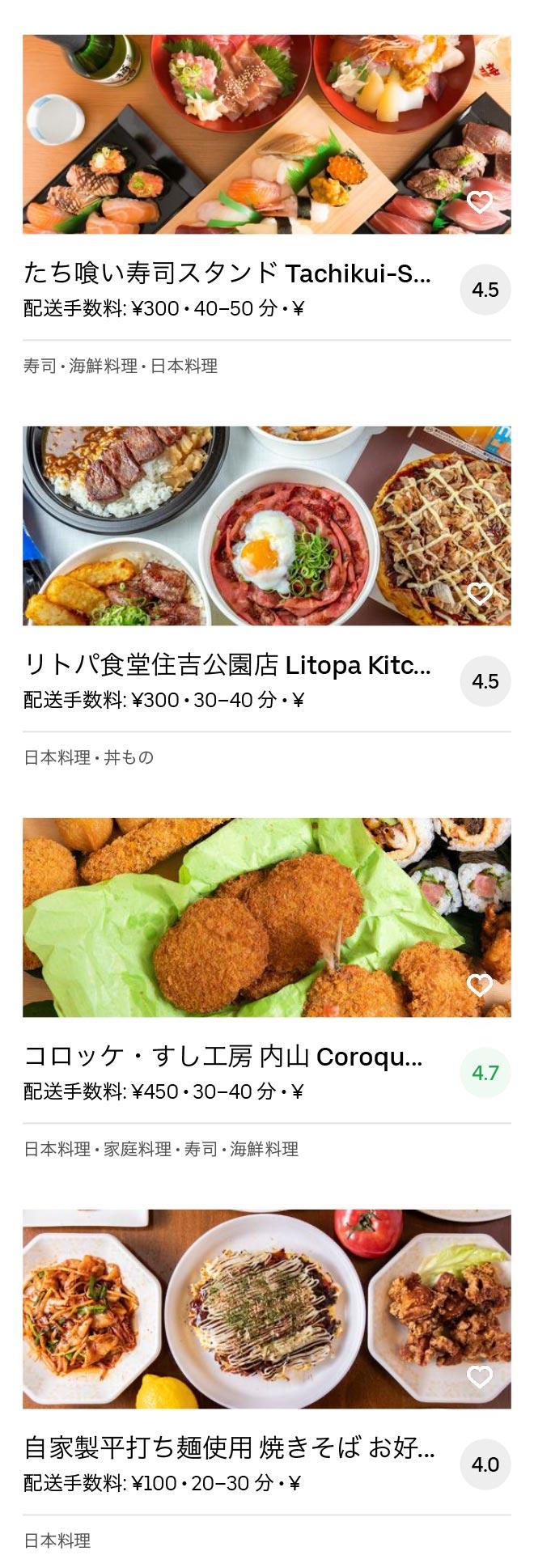 Sakai sakai higashi menu 2005 07