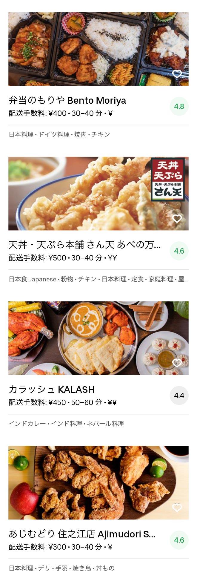 Sakai sakai higashi menu 2005 08