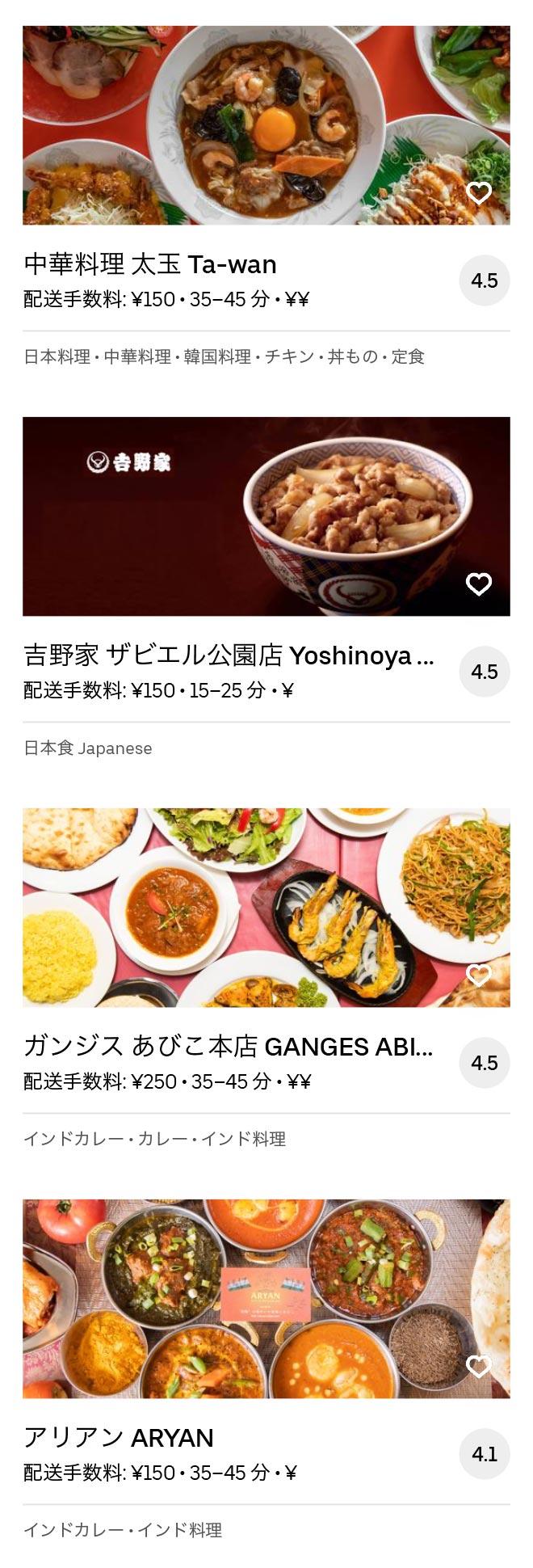 Sakai sakai higashi menu 2005 09