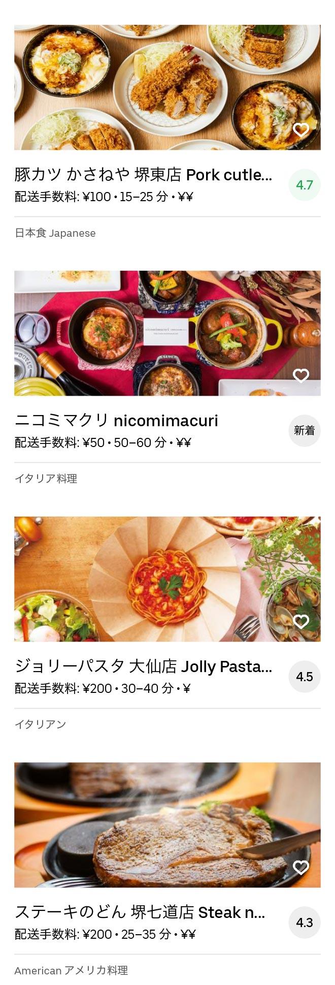 Sakai sakai higashi menu 2005 11