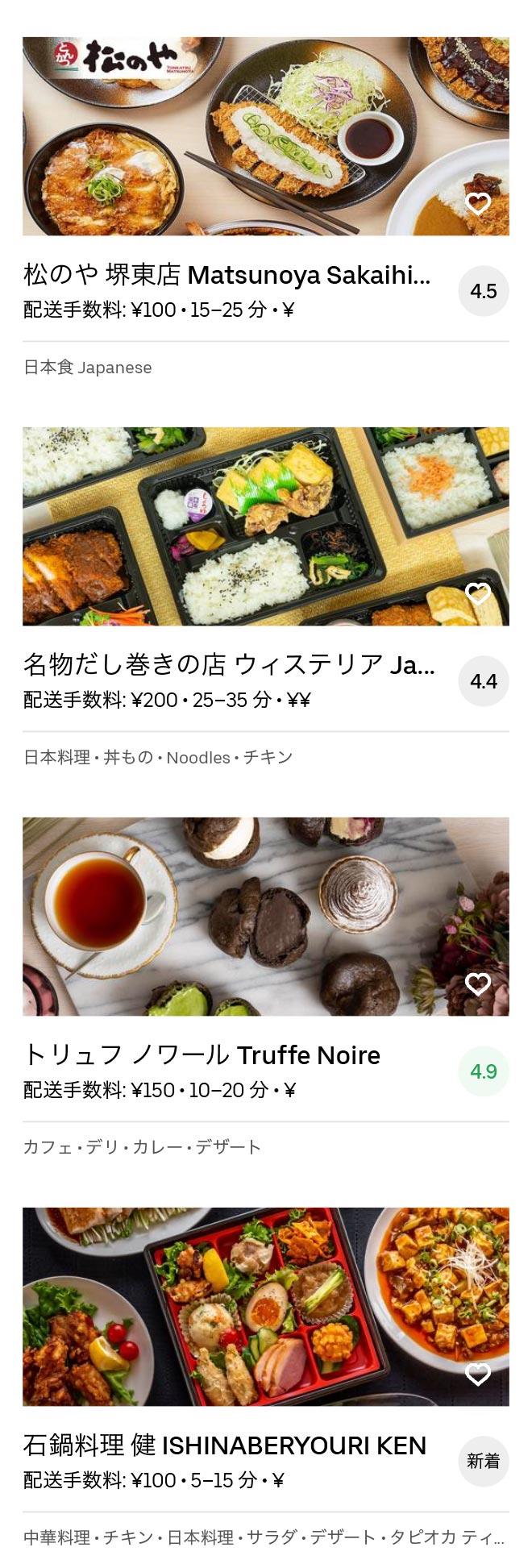 Sakai sakai higashi menu 2005 12