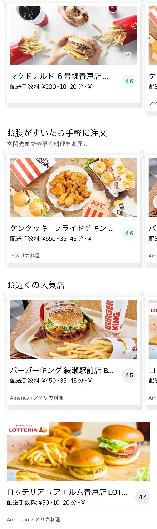 Tokyo aoto menu 2005 01