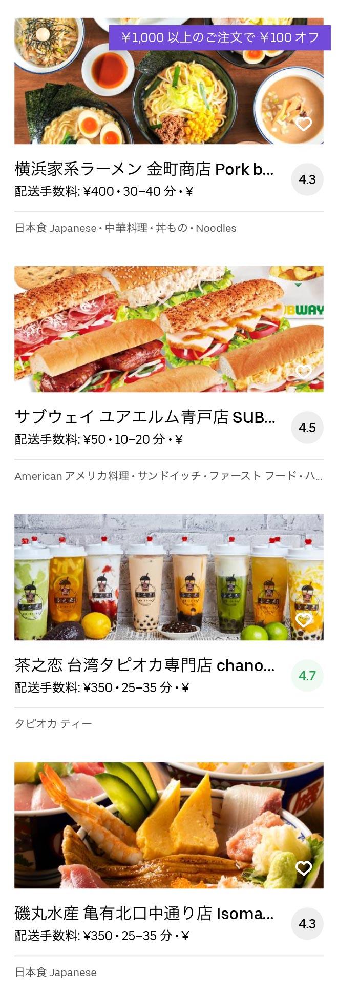 Tokyo aoto menu 2005 02