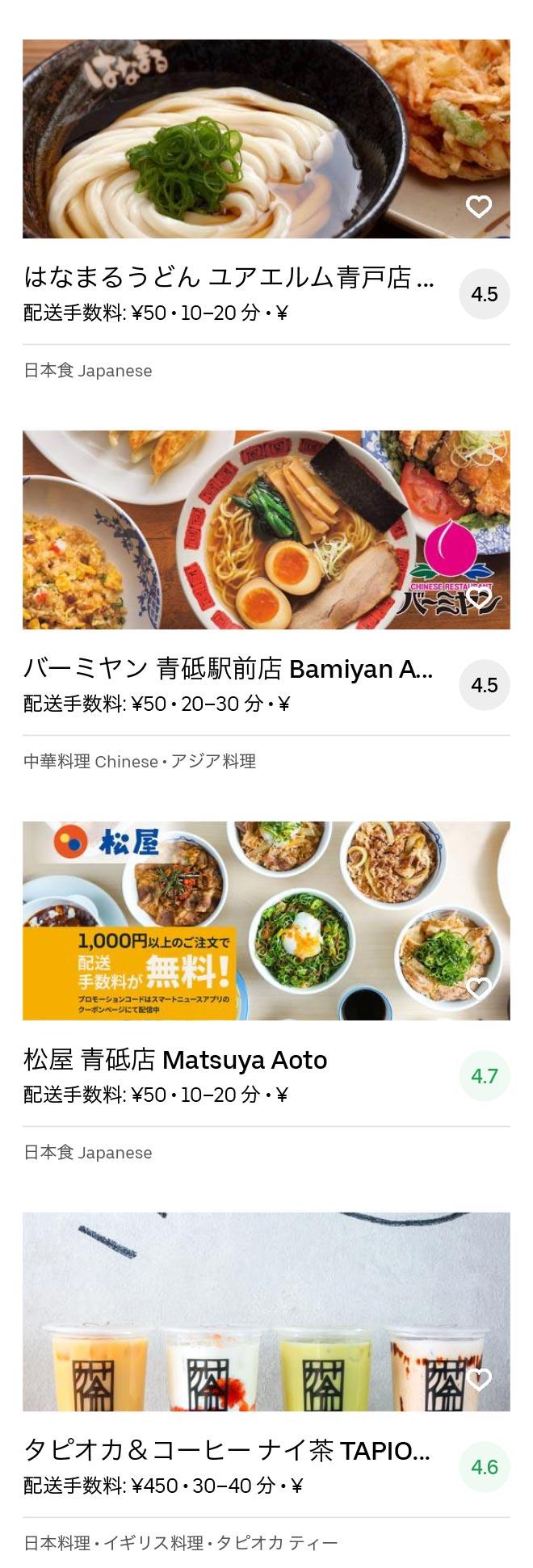 Tokyo aoto menu 2005 03