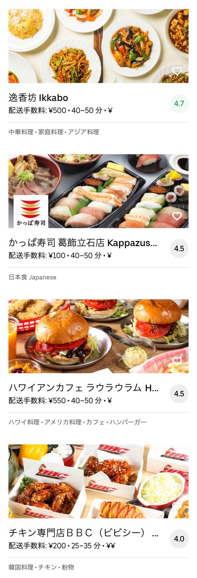 Tokyo aoto menu 2005 04