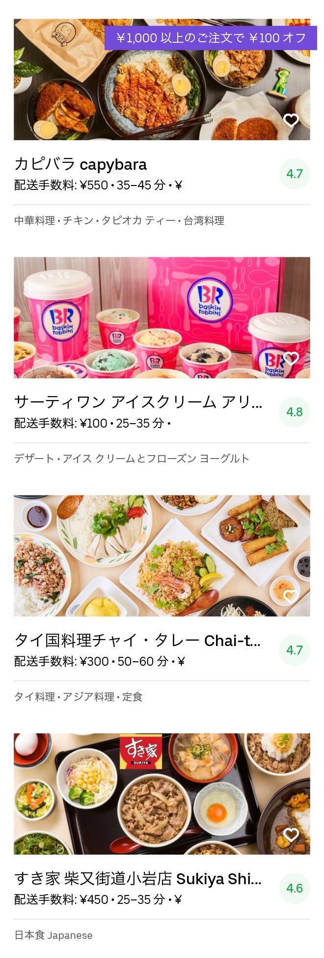 Tokyo aoto menu 2005 05