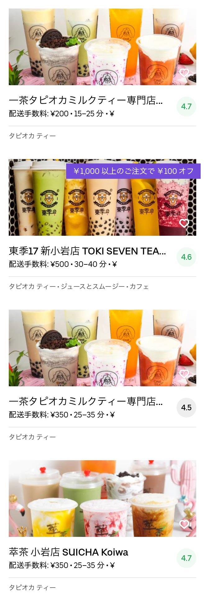 Tokyo aoto menu 2005 06