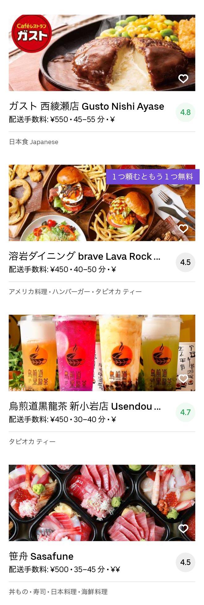 Tokyo aoto menu 2005 07