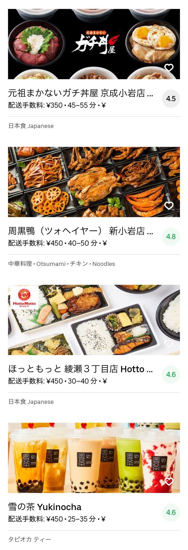 Tokyo aoto menu 2005 08