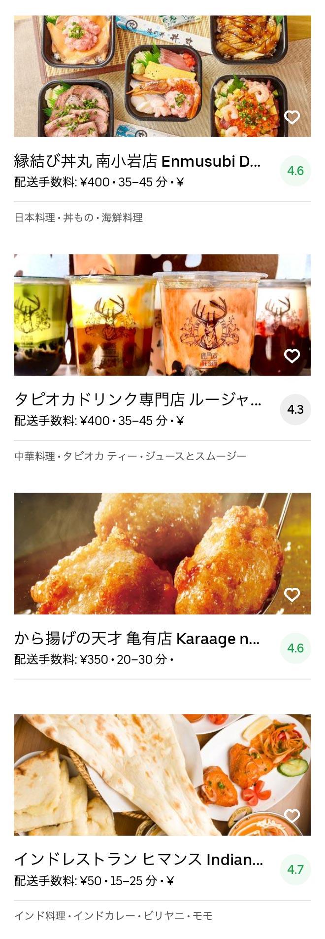 Tokyo aoto menu 2005 10