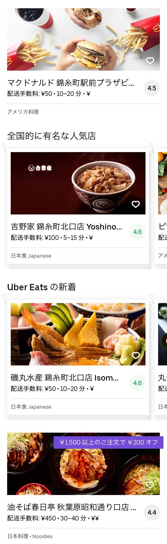 Tokyo kinshicho menu 2005 01