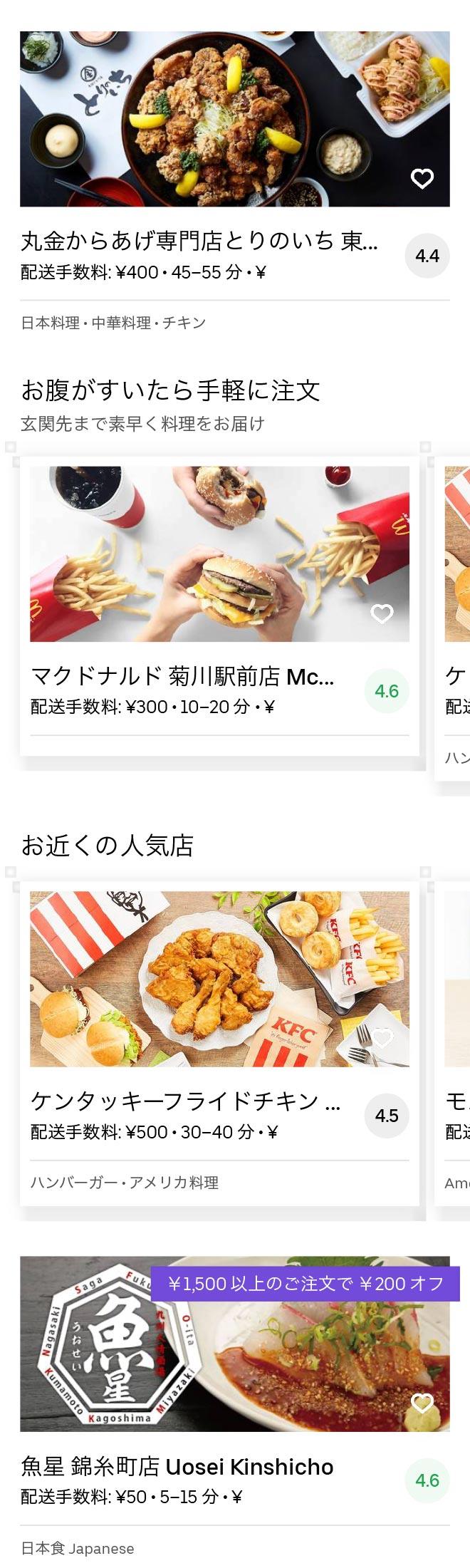 Tokyo kinshicho menu 2005 02