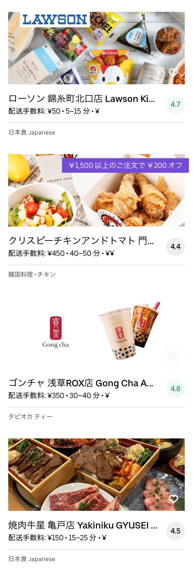 Tokyo kinshicho menu 2005 04