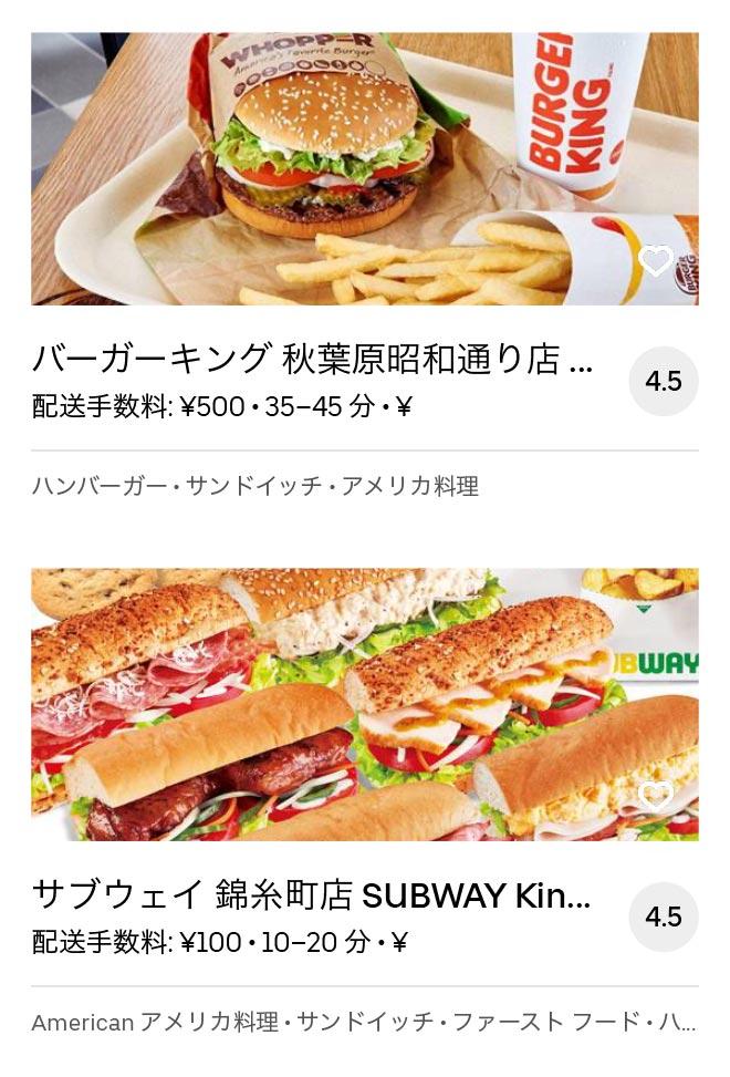 Tokyo kinshicho menu 2005 05