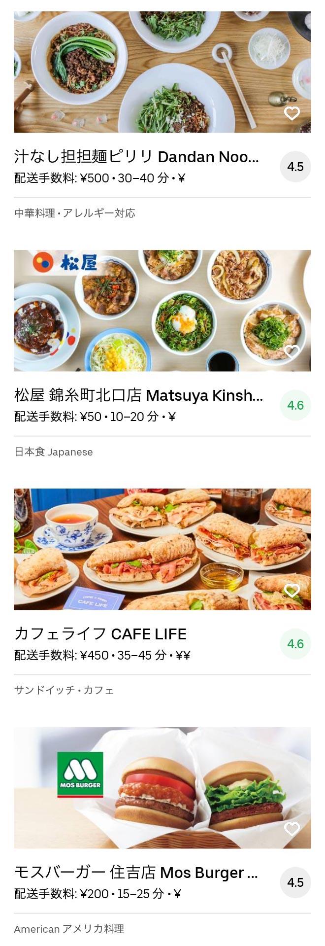 Tokyo kinshicho menu 2005 06