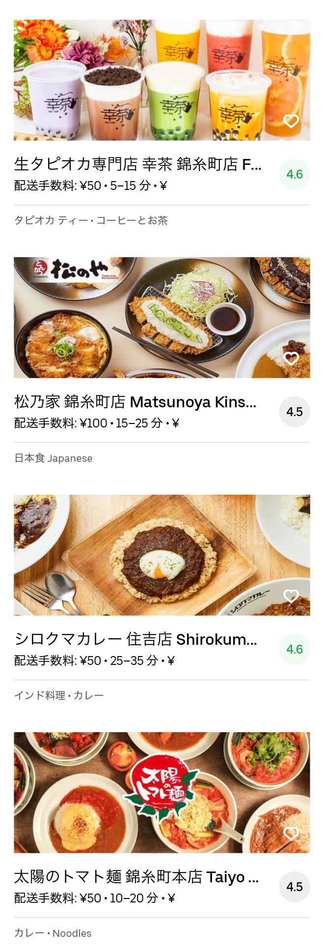 Tokyo kinshicho menu 2005 09