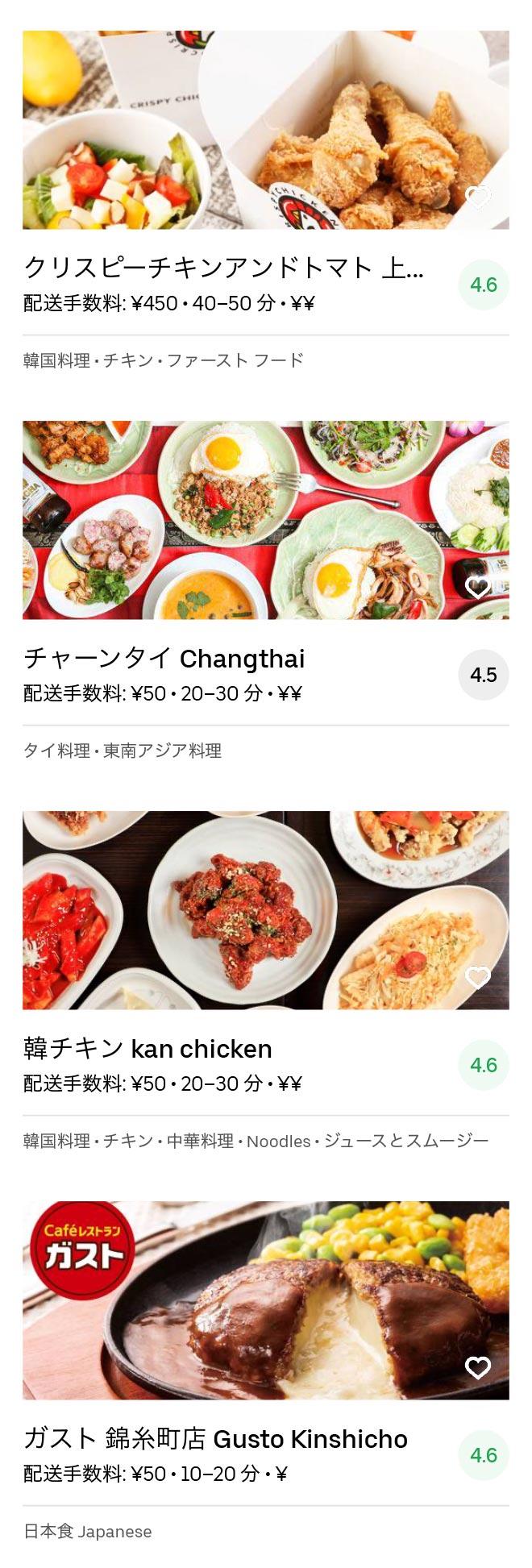 Tokyo kinshicho menu 2005 10