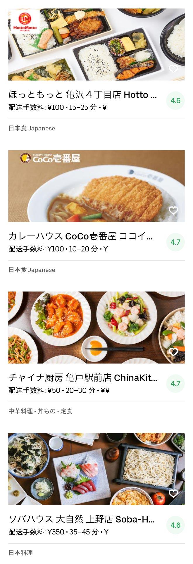 Tokyo kinshicho menu 2005 11