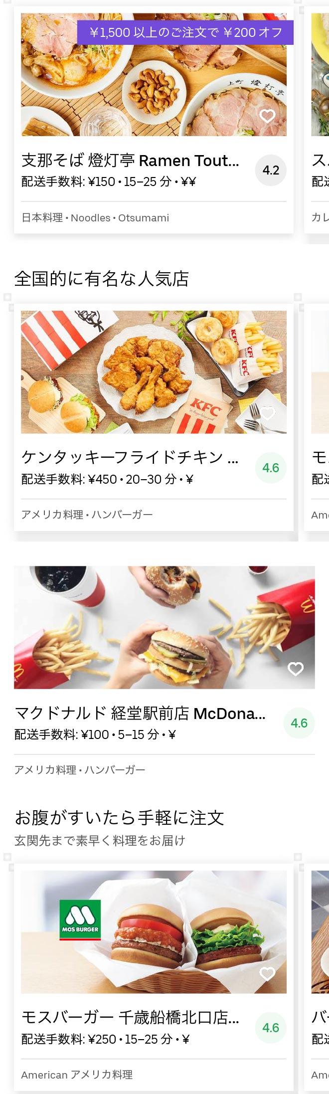 Tokyo kyodo menu 2005 01