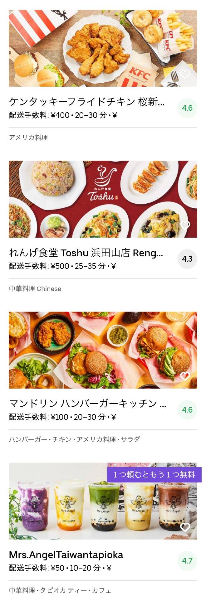 Tokyo kyodo menu 2005 03