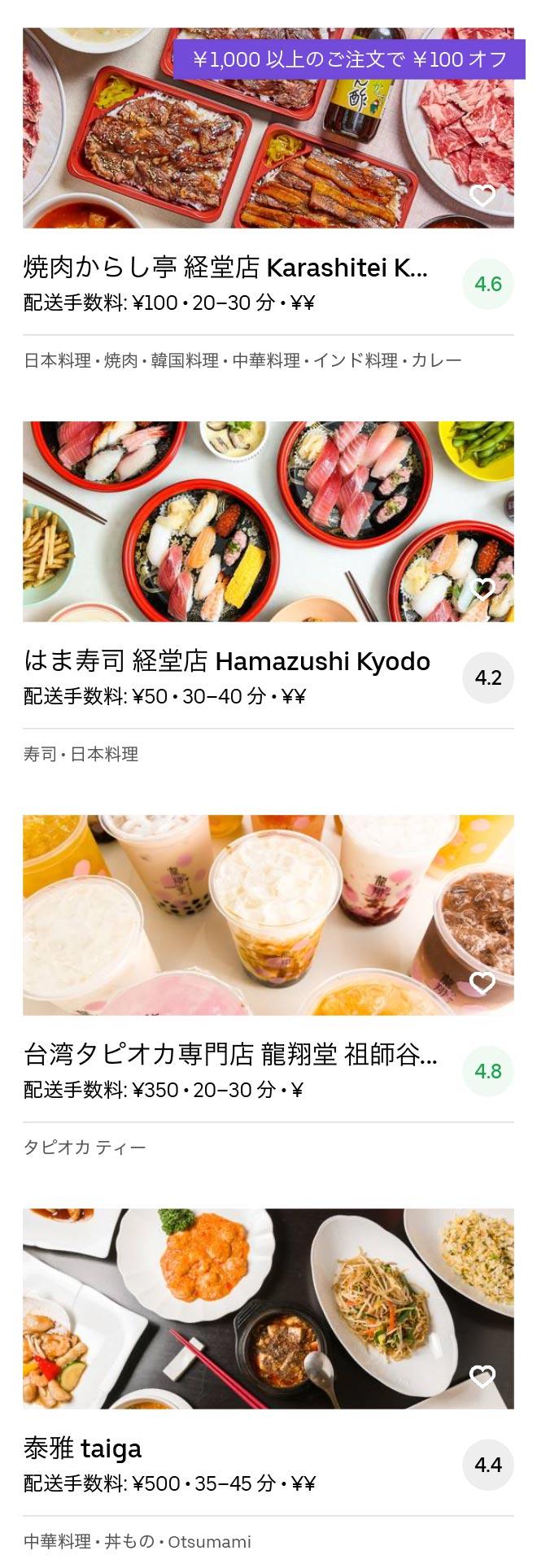 Tokyo kyodo menu 2005 06