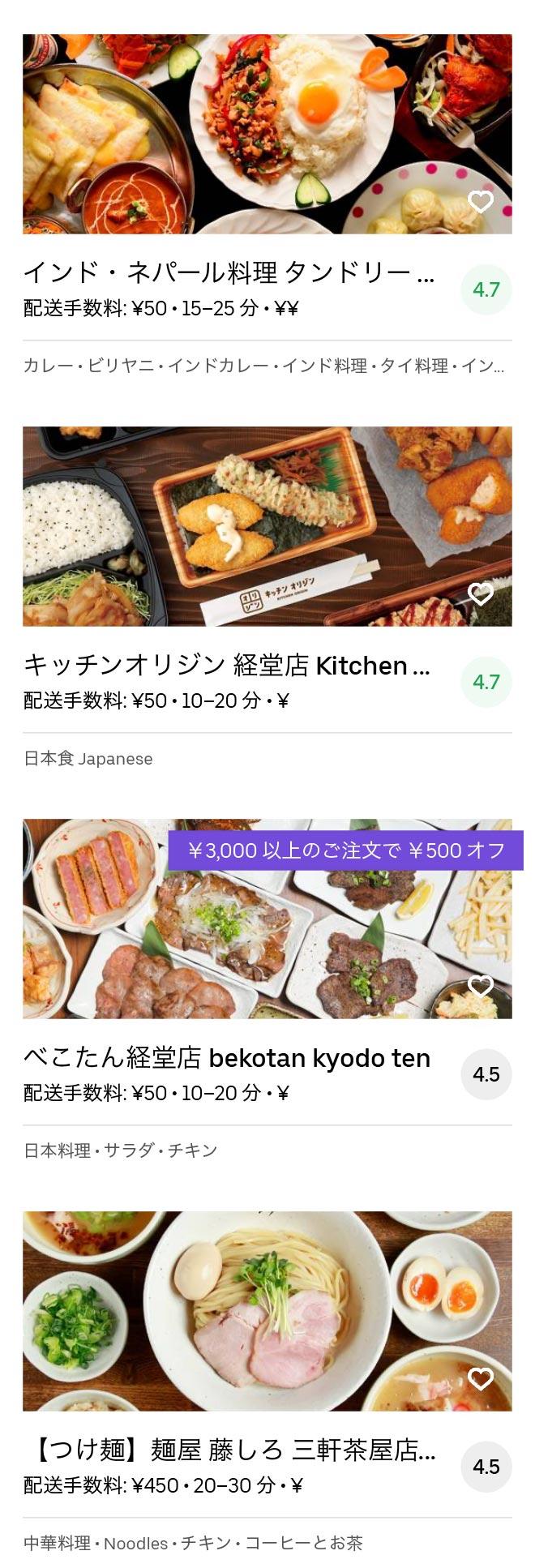 Tokyo kyodo menu 2005 07
