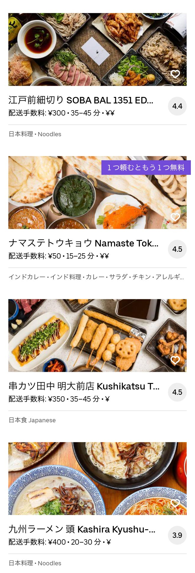 Tokyo kyodo menu 2005 08