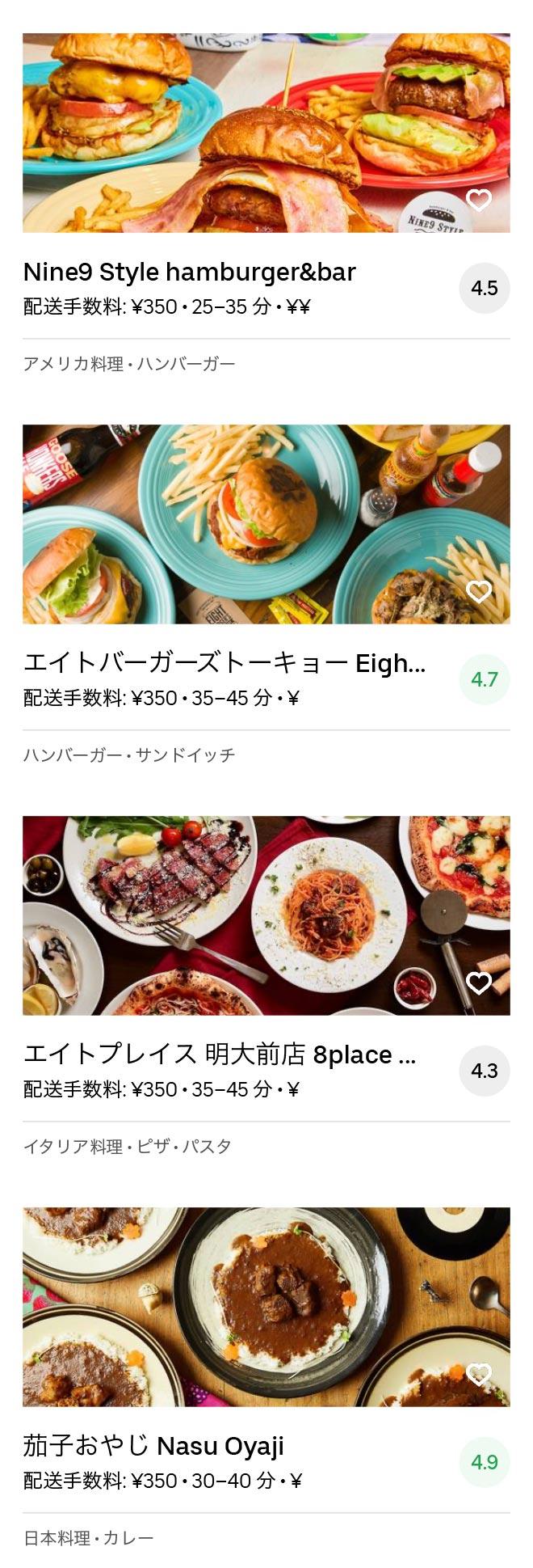 Tokyo kyodo menu 2005 09