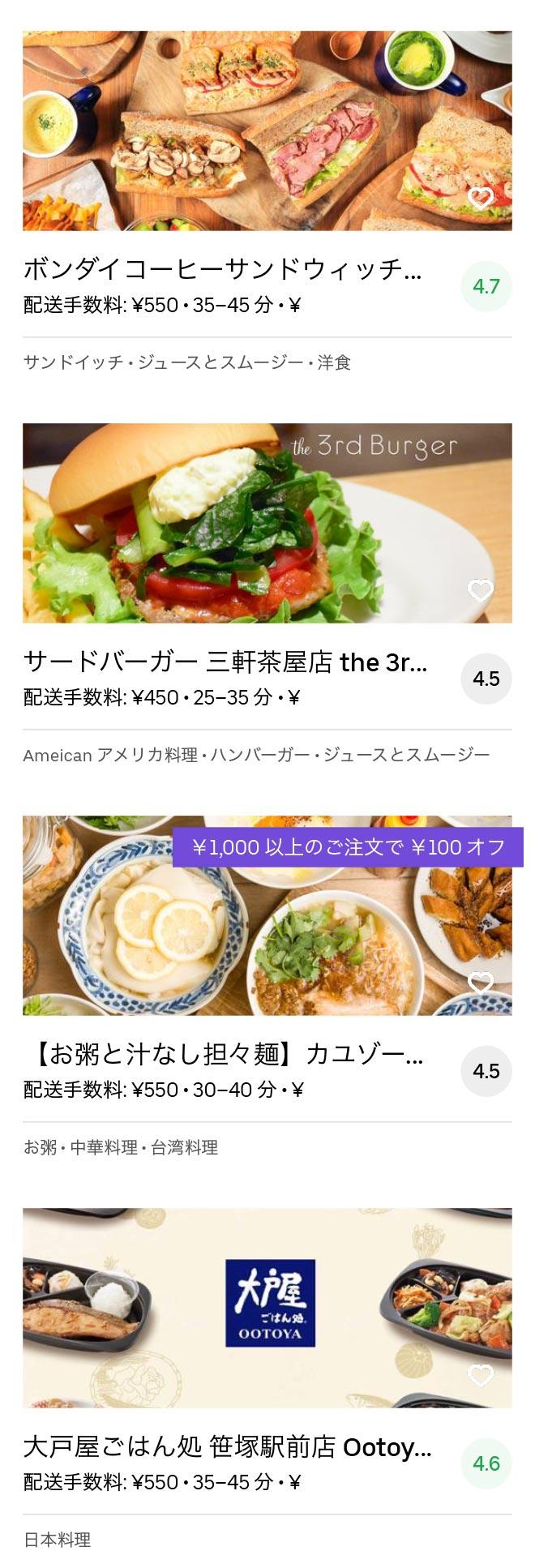 Tokyo kyodo menu 2005 10
